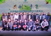 杭州秋韵杭州畅达园林有限公司2014年年会11