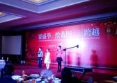杭州秋韵浙江杉迪进出口股份有限公司2014企业年会3