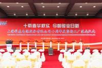 上海科泰电源股份有限公司10周年庆典暨新工厂落成仪式