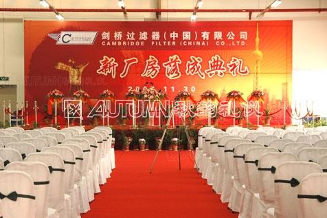 上海秋韵剑桥过滤器(中国)有限公司新厂房落成典礼1