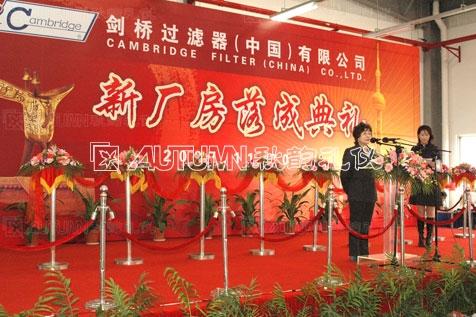 上海秋韵剑桥过滤器(中国)有限公司新厂房落成典礼2