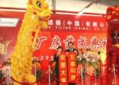 上海秋韵剑桥过滤器(中国)有限公司新厂房落成典礼4