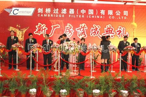 上海秋韵剑桥过滤器(中国)有限公司新厂房落成典礼7