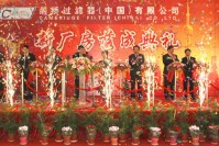 剑桥过滤器(中国)有限公司新厂房落成典礼