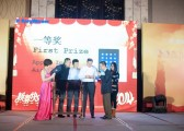 上海秋韵博格华纳中国技术中心2014新春年会16