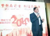 上海秋韵博格华纳中国技术中心2014新春年会5