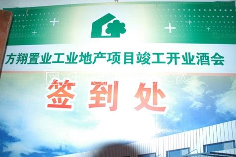 上海秋韵方翔置业工业地产项目竣工开业酒会2