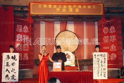 上海秋韵方翔置业工业地产项目竣工开业酒会4