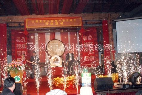 上海秋韵方翔置业工业地产项目竣工开业酒会8
