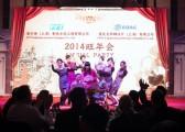 上海秋韵FFT2014旺年会10