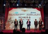 上海秋韵FFT2014旺年会2