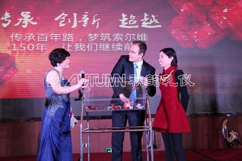 南京秋韵索尔维(镇江)化学品有限公司年会12