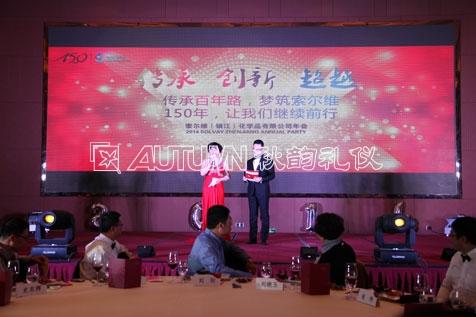 南京秋韵索尔维(镇江)化学品有限公司年会8