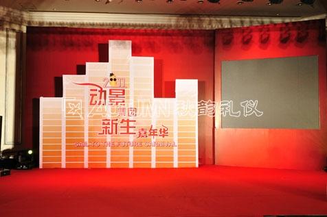 上海秋韵动景集团新生嘉年华3