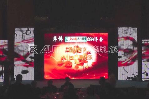 上海秋韵华伟2014年度晚会1