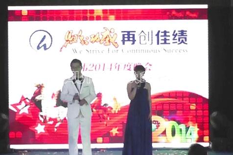 上海秋韵华伟2014年度晚会5