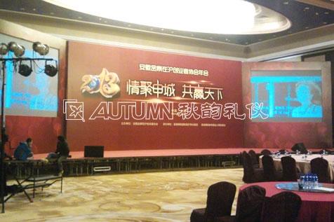 上海秋韵安徽金寨在沪创业者协会年会1