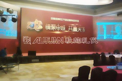 上海秋韵安徽金寨在沪创业者协会年会3