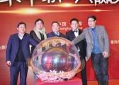 上海秋韵安徽金寨在沪创业者协会年会5