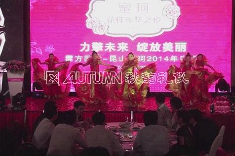 上海秋韵蜜珂化妆品有限公司2014年春酒13