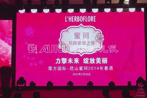 上海秋韵蜜珂化妆品有限公司2014年春酒4