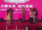 上海秋韵蜜珂化妆品有限公司2014年春酒7