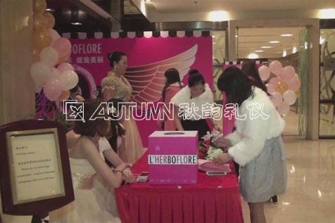 上海秋韵蜜珂化妆品有限公司2014年春酒9