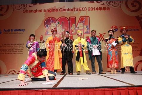 上海秋韵SEC2014年会10