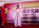 杭州秋韵益海嘉里杭州分公司2013年度总结颁奖盛宴14