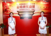 杭州秋韵益海嘉里杭州分公司2013年度总结颁奖盛宴2