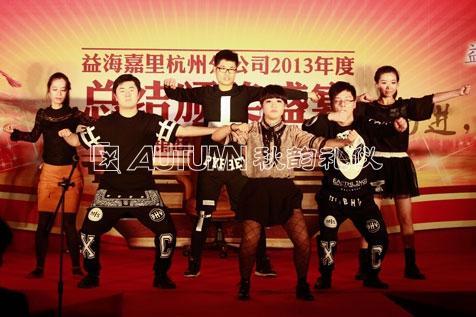 杭州秋韵益海嘉里杭州分公司2013年度总结颁奖盛宴4