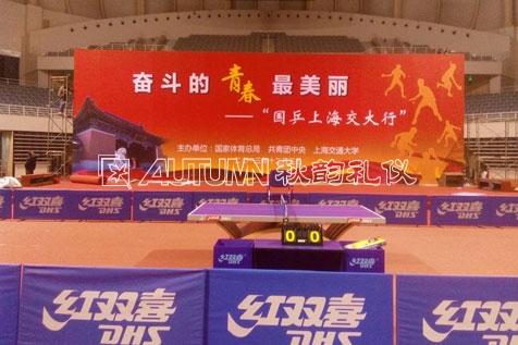 上海秋韵上海交通大学国乒交流会1