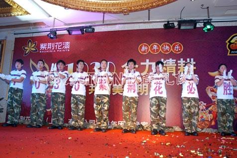 上海秋韵紫荆花制漆(上海)有限公司年会1