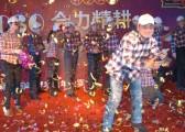 上海秋韵紫荆花制漆(上海)有限公司年会2