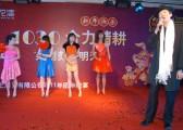 上海秋韵紫荆花制漆(上海)有限公司年会3