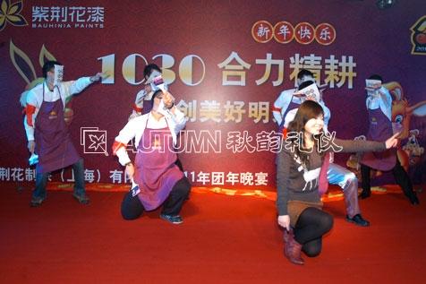 上海秋韵紫荆花制漆(上海)有限公司年会6
