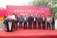 南京林业大学教学九楼工程开工仪式