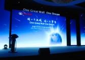 上海秋韵长城汽车2013年海外经销商年会2