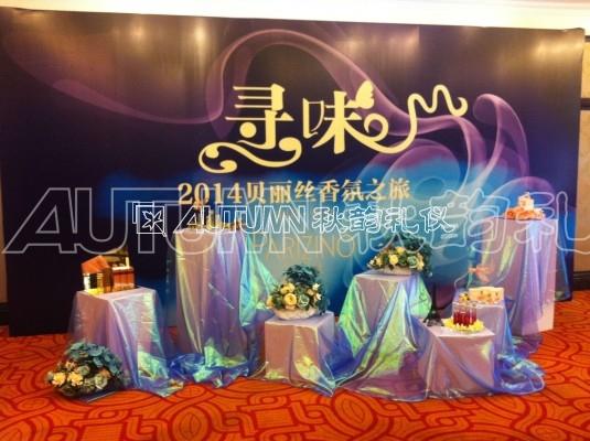 南京巴黎贝丽丝香水经销商大会1