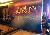 南京巴黎贝丽丝香水经销商大会2