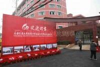 上海交通大学附属中学建校60周年校庆庆典