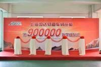 上海坦达轨道车辆座椅系统有限公司十周年庆典