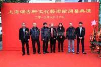 上海涵古轩艺术品投资管理有限公司艺术馆开业揭牌