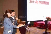 那智不二越(上海)贸易有限公司关于2015年中国那智会