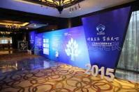 银地金融信息服务(上海)有限公司招商大会—宁夏蓝海大宗商品交易中心有限公司
