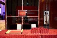 上海东呈投资管理有限公司开业典礼