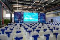 艾珍机械设备制造(上海)有限公司开业典礼
