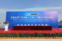 中船瓦锡兰发动机(上海)有限公司开工典礼