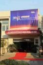 上海佐竹冷热控制技术有限公司成立二十周年庆典