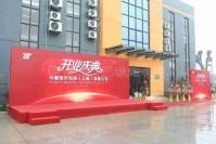 元毓医疗科技(上海)有限公司开业典礼
